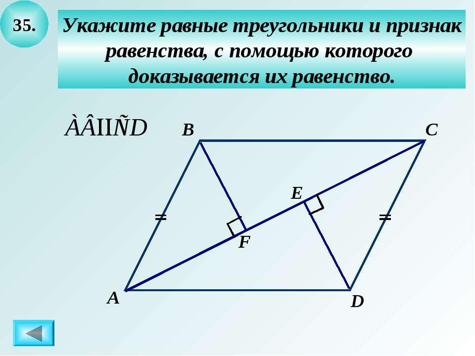 35. Укажите равные треугольники и признак равенства, с помощью которого доказ...