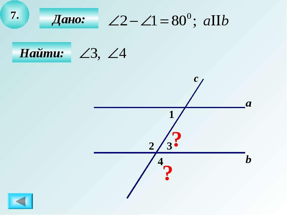 7. Найти: Дано: a b c 2 1 3 ? ? 4