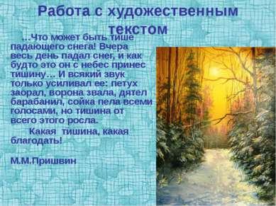Работа с художественным текстом …Что может быть тише падающего снега! Вчера в...