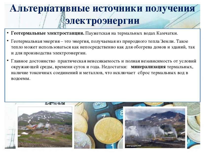 Альтернативные источники получения электроэнергии Геотермальные электростанци...