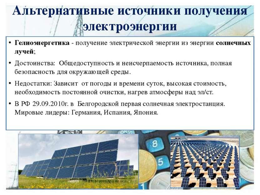 Альтернативные источники получения электроэнергии Гелиоэнергетика- получение...