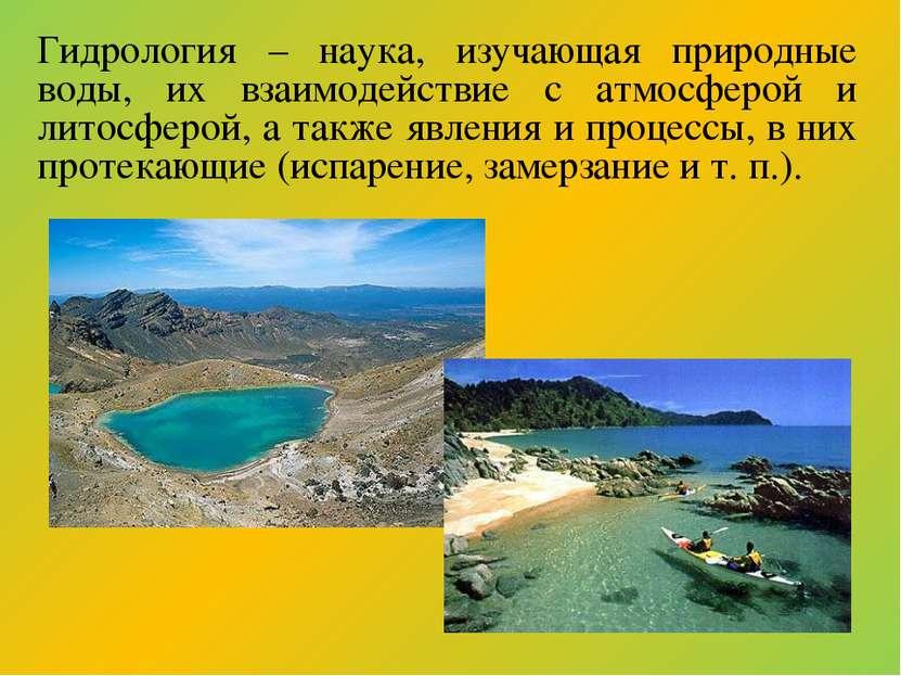 Гидрология – наука, изучающая природные воды, их взаимодействие с атмосферой ...