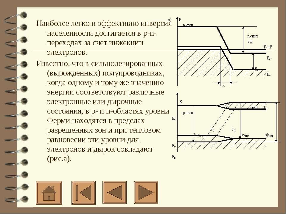 Наиболее легко и эффективно инверсия населенности достигается в p-n-переходах...