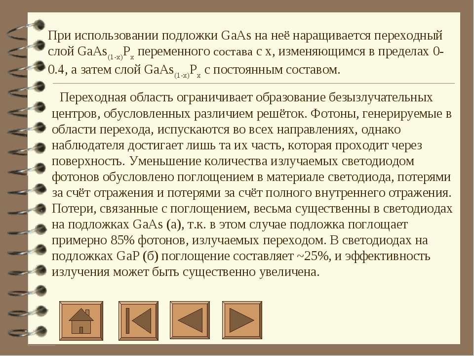 При использовании подложки GaAs на неё наращивается переходный слой GaAs(1-x)...