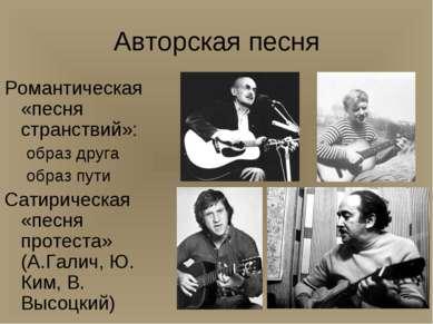 Авторская песня Романтическая «песня странствий»: образ друга образ пути Сати...