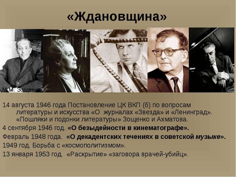 «Ждановщина» 14 августа 1946 года Постановление ЦК ВКП (б) по вопросам литера...
