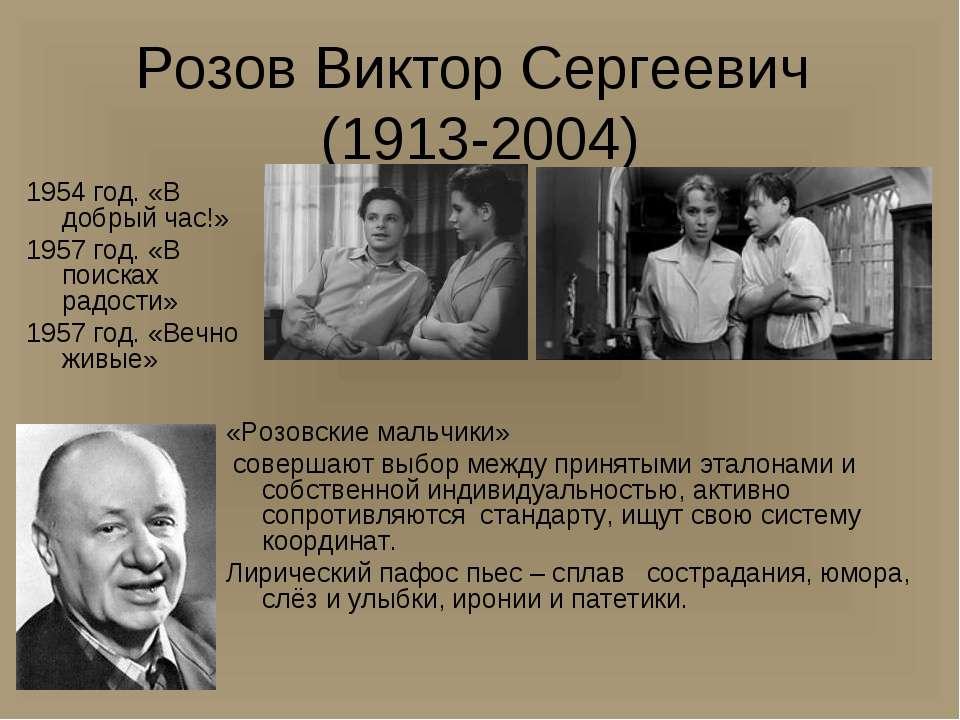 1954 год. «В добрый час!» 1957 год. «В поисках радости» 1957 год. «Вечно живы...