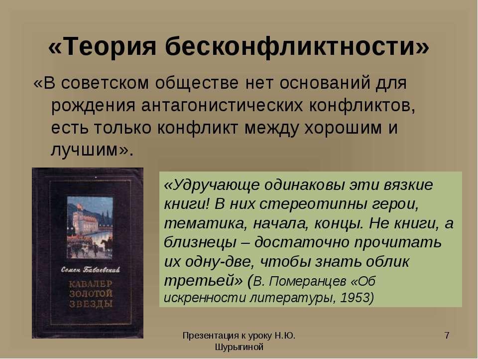 Презентация к уроку Н.Ю. Шурыгиной * «Теория бесконфликтности» «В советском о...