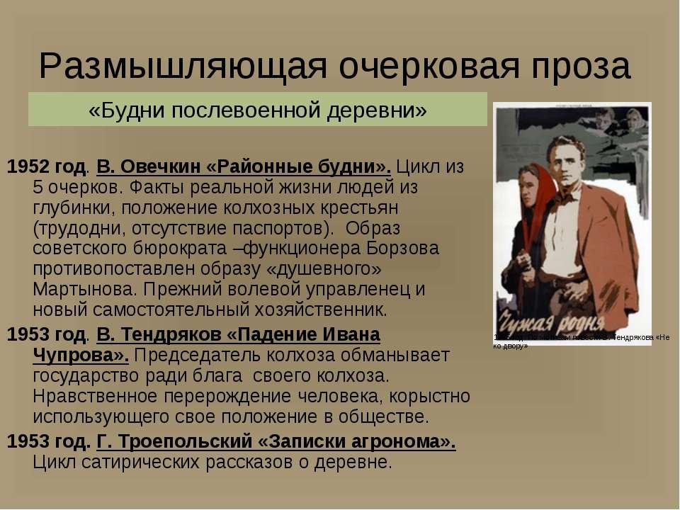 Размышляющая очерковая проза 1952 год. В. Овечкин «Районные будни». Цикл из 5...