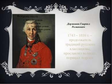 Державин Гавриил Романович 1743 – 1816 г. – продолжатель традиций русского кл...