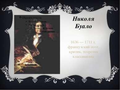 Николя Буало 1636 — 1711 г. французский поэт, критик, теоретик классицизма.