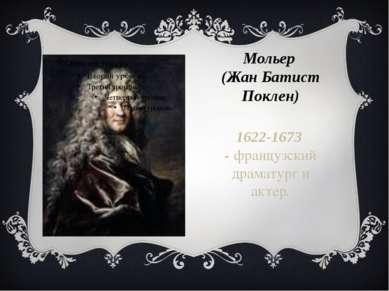 Мольер (Жан Батист Поклен) 1622-1673 - французский драматург и актер.