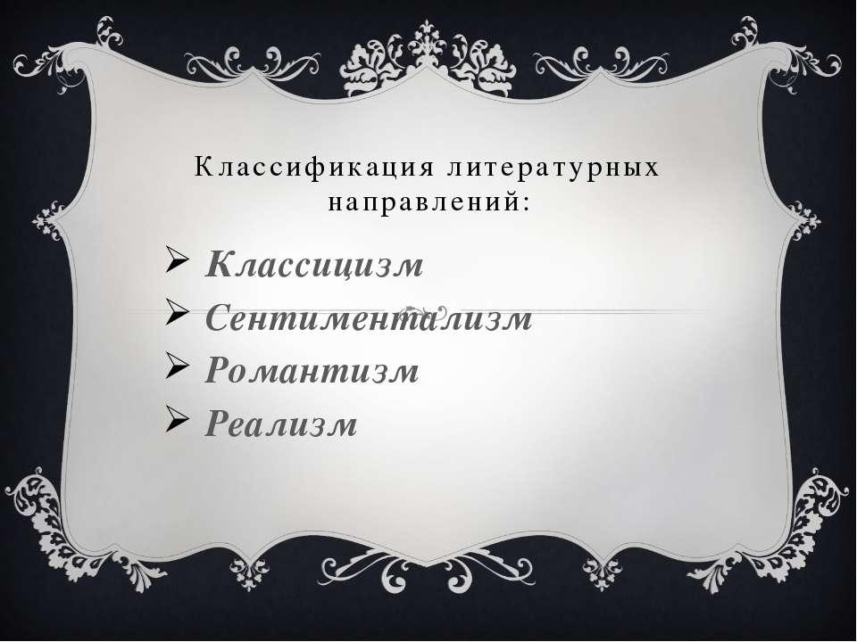 Классификация литературных направлений: Классицизм Сентиментализм Романтизм Р...
