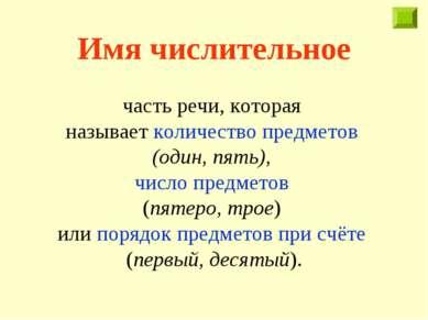 Имя числительное часть речи, которая называет количество предметов (один, пят...