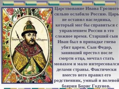 Царствование Ивана Грозного сильно ослабило Россию. Царь не оставил наследник...