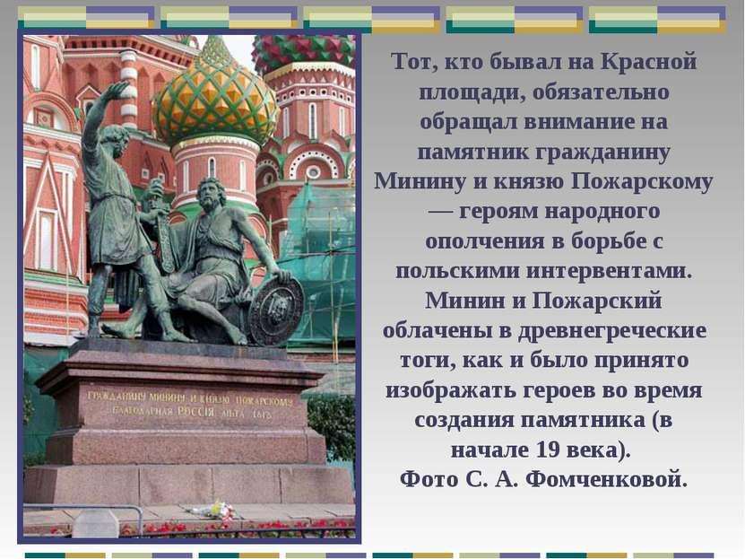 Тот, кто бывал на Красной площади, обязательно обращал внимание на памятник г...