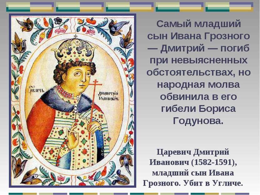 Царевич Дмитрий Иванович (1582-1591), младший сын Ивана Грозного. Убит в Угли...