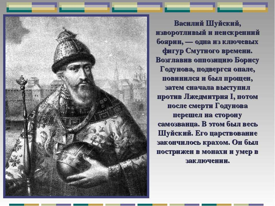 Василий Шуйский, изворотливый и неискренний боярин, — одна из ключевых фигур ...