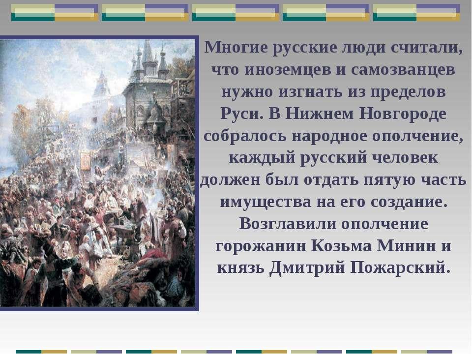 Многие русские люди считали, что иноземцев и самозванцев нужно изгнать из пре...