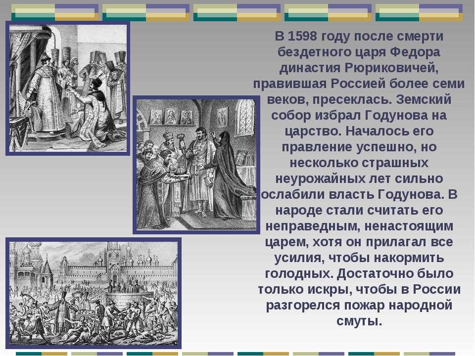 В 1598 году после смерти бездетного царя Федора династия Рюриковичей, правивш...