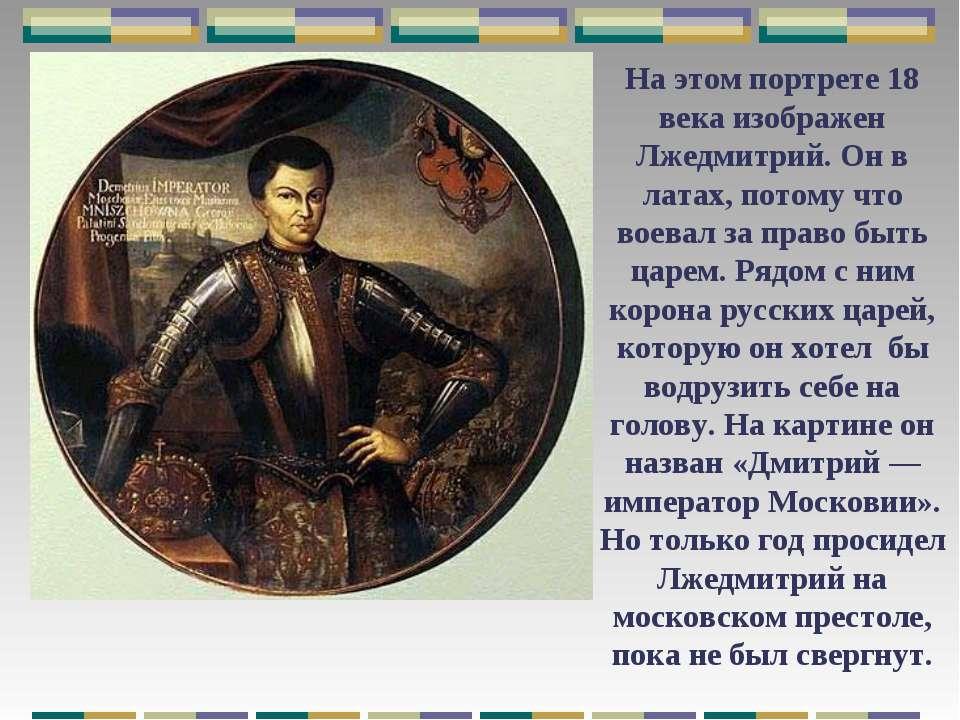 На этом портрете 18 века изображен Лжедмитрий. Он в латах, потому что воевал ...