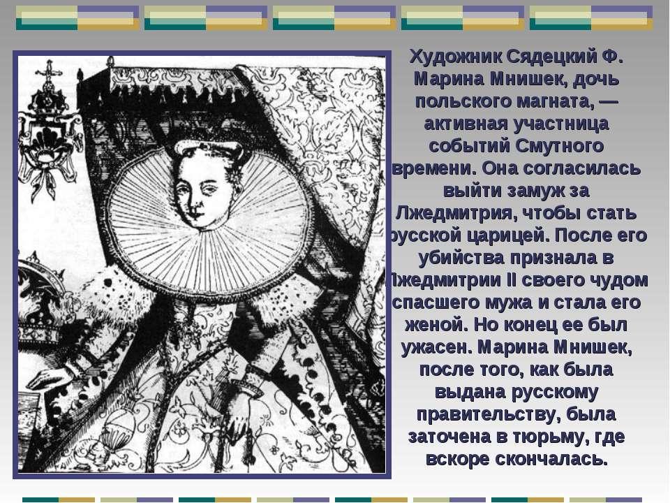 Художник Сядецкий Ф. Марина Мнишек, дочь польского магната, — активная участн...