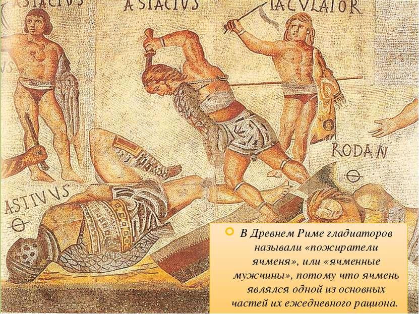 В Древнем Риме гладиаторов называли «пожиратели ячменя», или «ячменные мужчин...