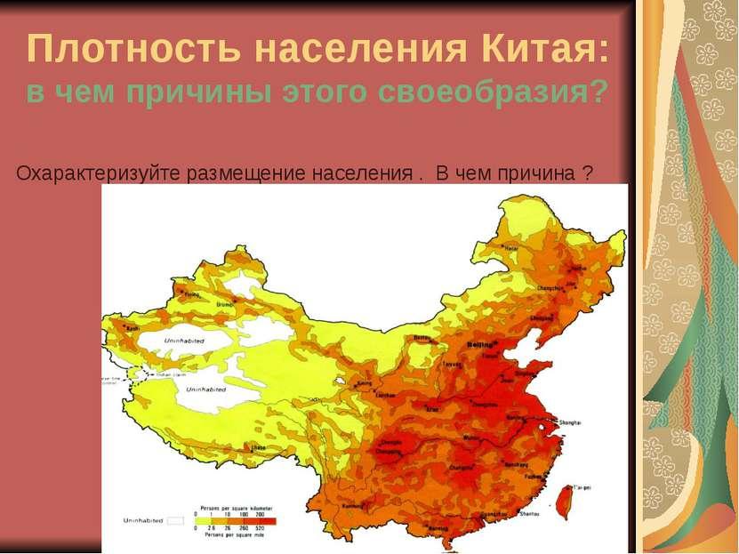 Плотность населения Китая: в чем причины этого своеобразия? Охарактеризуйте р...