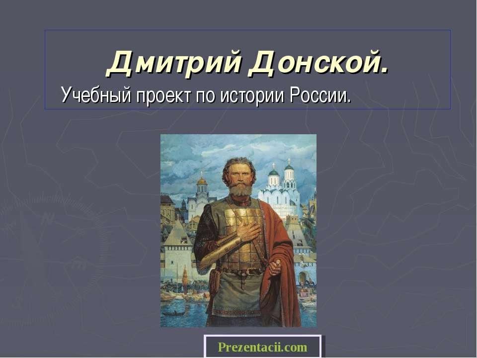 Дмитрий Донской. Учебный проект по истории России.