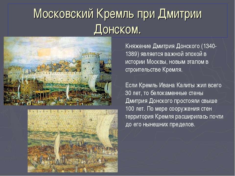 Московский Кремль при Дмитрии Донском. Княжение Дмитрия Донского (1340-1389) ...