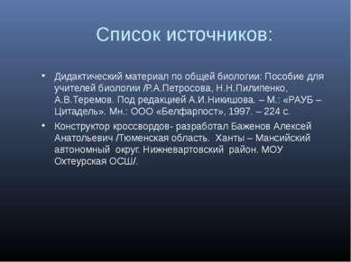 Список источников: Дидактический материал по общей биологии: Пособие для учит...
