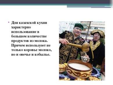Для казахской кухни характерно использование в большом количестве продуктов и...