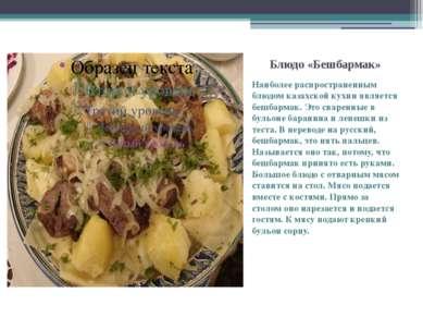 Блюдо «Бешбармак» Наиболее распространенным блюдом казахской кухни является б...