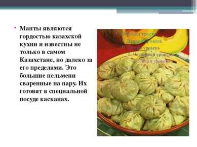 Манты являются гордостью казахской кухни и известны не только в самом Казахст...