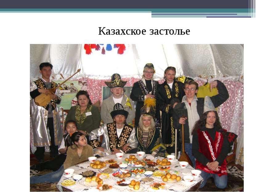 Казахское застолье