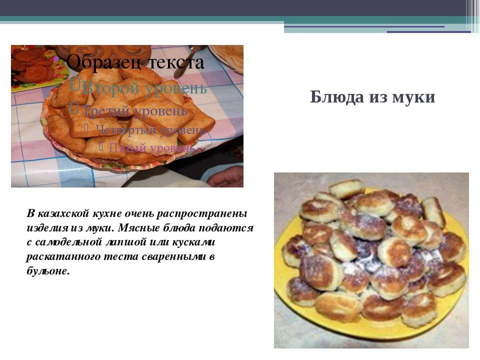 Блюда приготовленные из муки