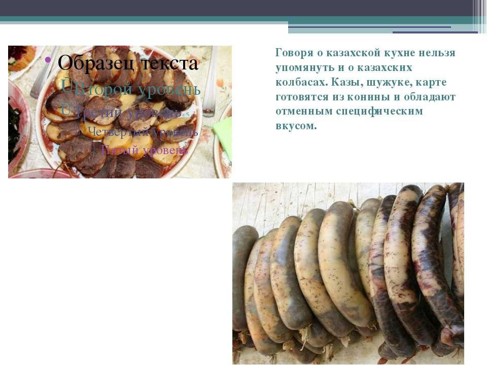 Говоря о казахской кухне нельзя упомянуть и о казахских колбасах. Казы, шужук...