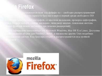 Mozilla Firefox Mozilla Firefox (произносится мази лла файрфо кс— свободно ра...