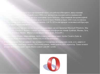 Opera Opera (О пера) — веб-браузер и программный пакет для работы в Интернете...