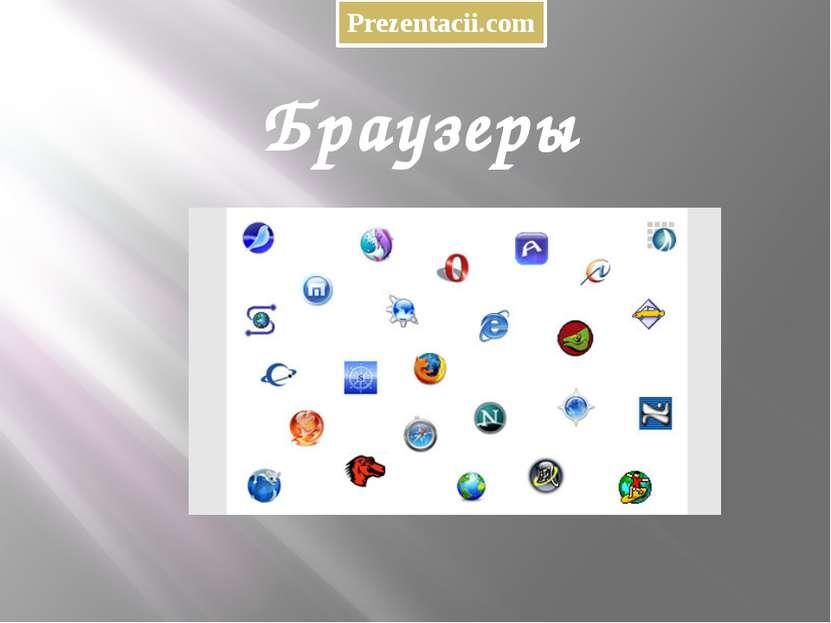 Браузеры Prezentacii.com