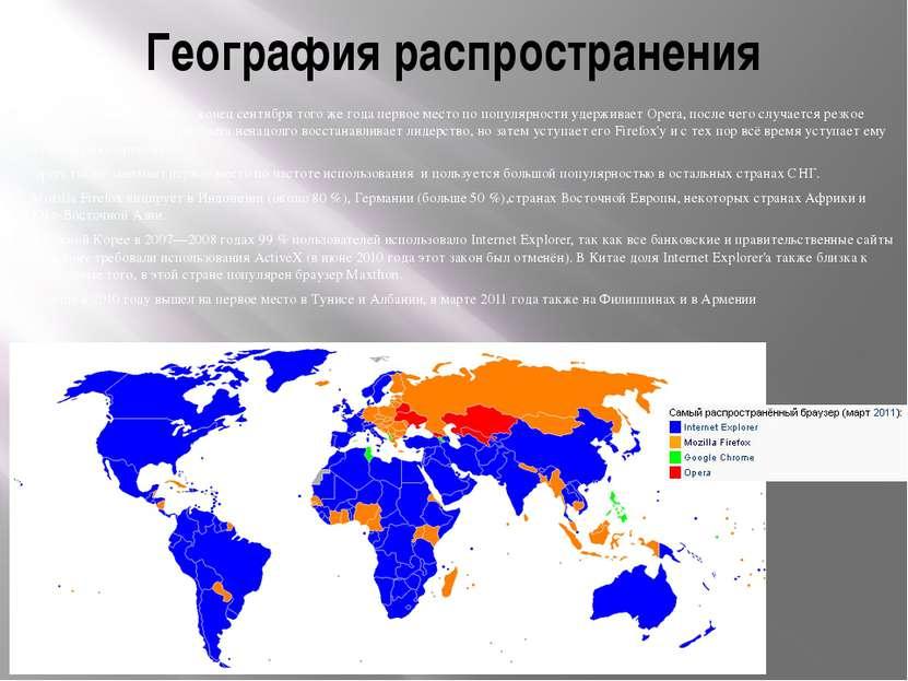 География распространения В России с января 2009 по конец сентября того же го...
