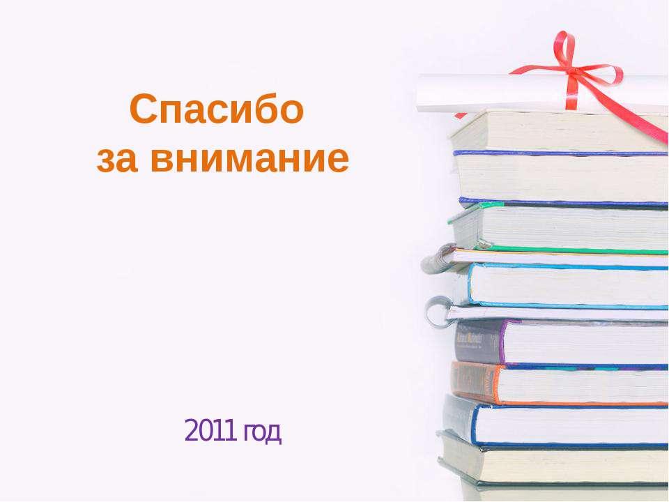 Спасибо за внимание 2011 год