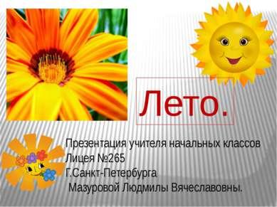 Презентация учителя начальных классов Лицея №265 Г.Санкт-Петербурга Мазуровой...