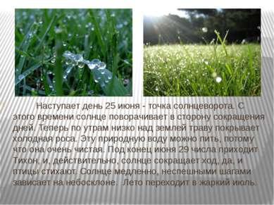 Наступает день 25 июня - точка солнцеворота. С этого времени солнце ...