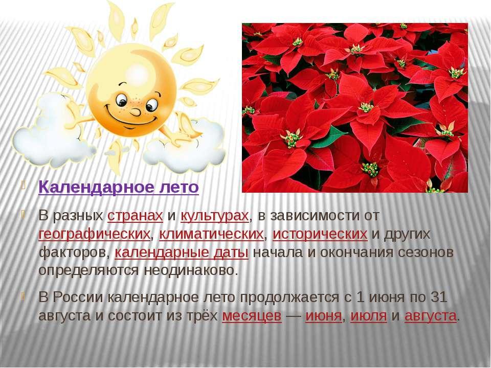 Календарное лето В разныхстранахикультурах, в зависимости отгеографически...