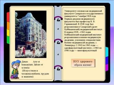Университет основан как медицинский факультет Самарского государственного уни...