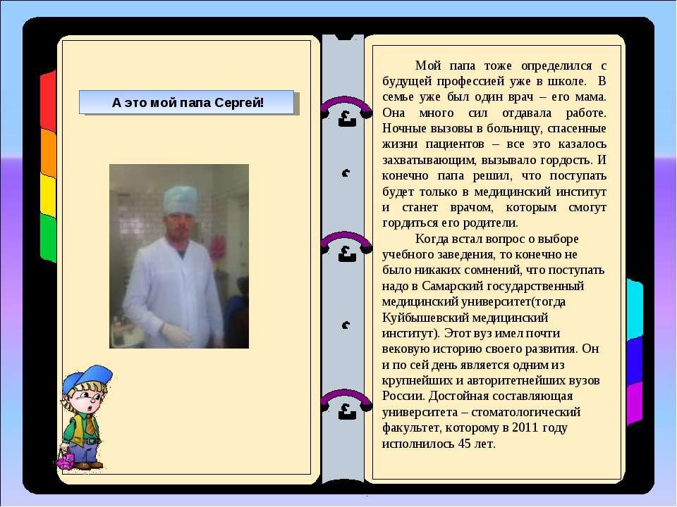 А это мой папа Сергей! Мой папа тоже определился с будущей профессией уже в ш...