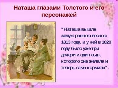 """Наташа глазами Толстого и его персонажей """"Наташа вышла замуж раннею весною 18..."""