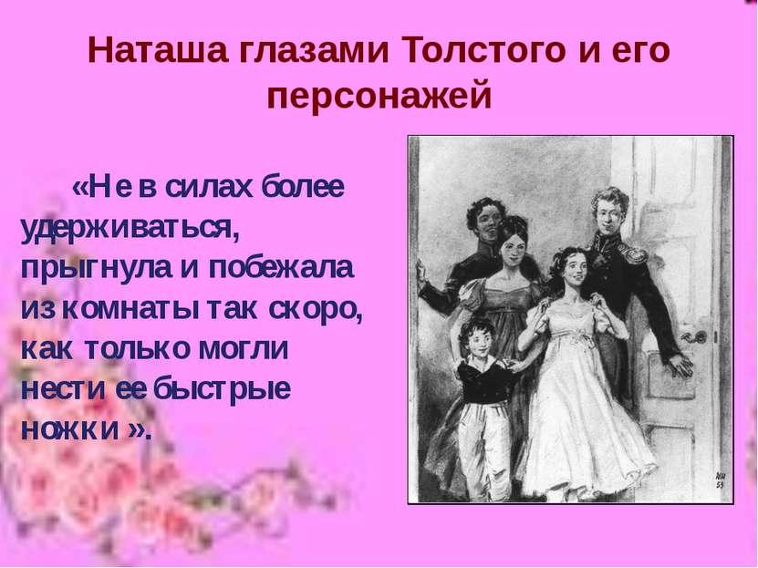 Наташа глазами Толстого и его персонажей «Не в силах более удерживаться, прыг...