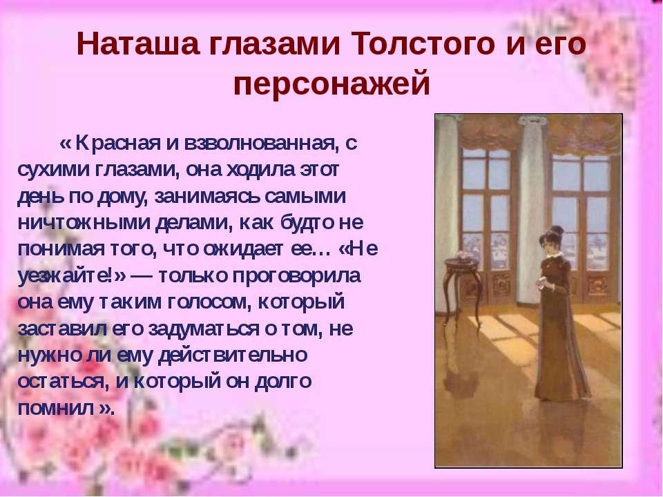 Наташа глазами Толстого и его персонажей « Красная и взволнованная, с сухими ...